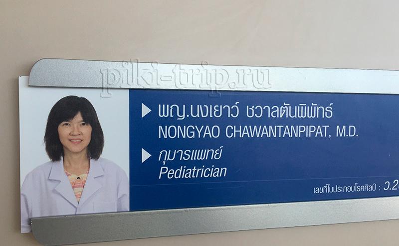педиатр в бангкок клиник паттайя