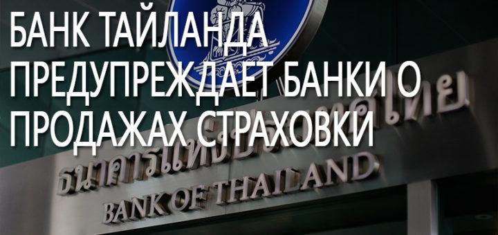 Центральный банк Тайланда предупреждает банки о продажах страховки