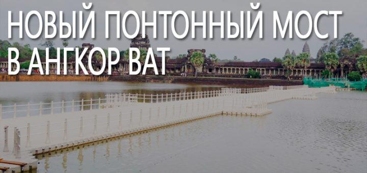 Новый понтонный мост в Ангкор Ват