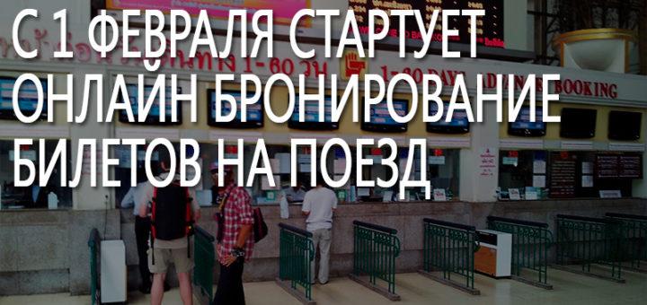 С 1 февраля стартует онлайн бронирование билетов на поезд