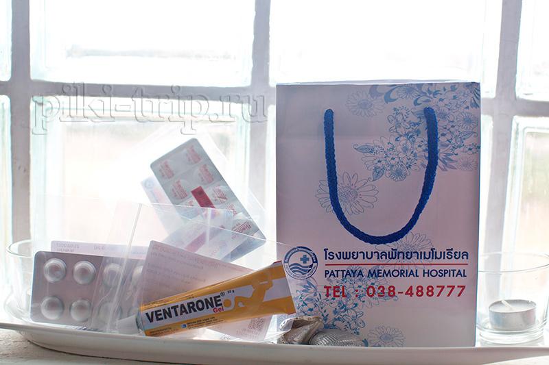 Пакетик с лекарствами по страховке и описания к ним