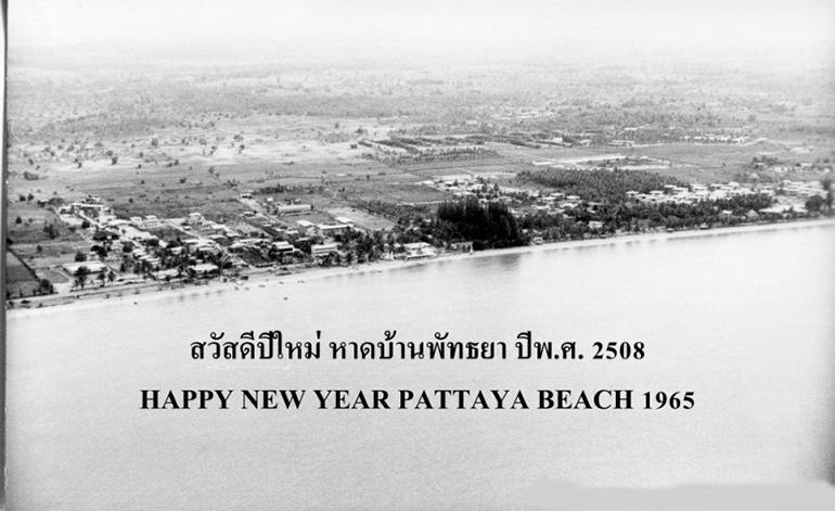 Фото Паттайи 40 лет назад