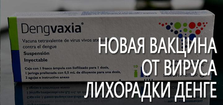 Новая вакцина от вируса лихорадки денге