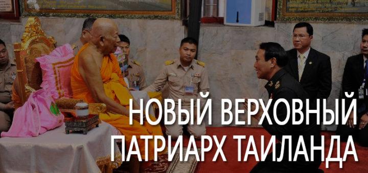 Новый Верховный Патриарх Таиланда