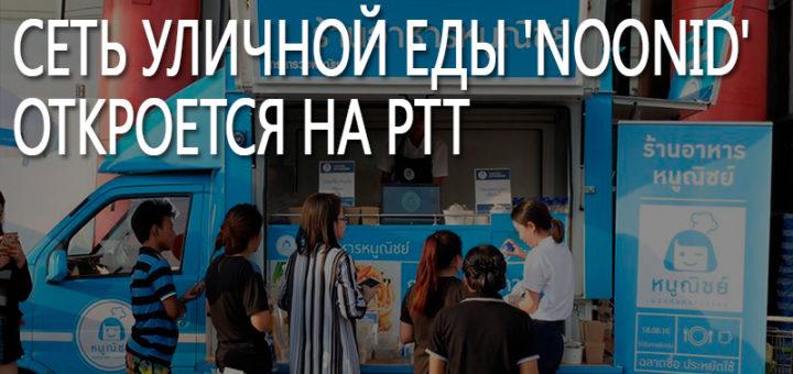 Сеть качественной уличной еды 'Noonid' откроется на заправочных станциях PTT