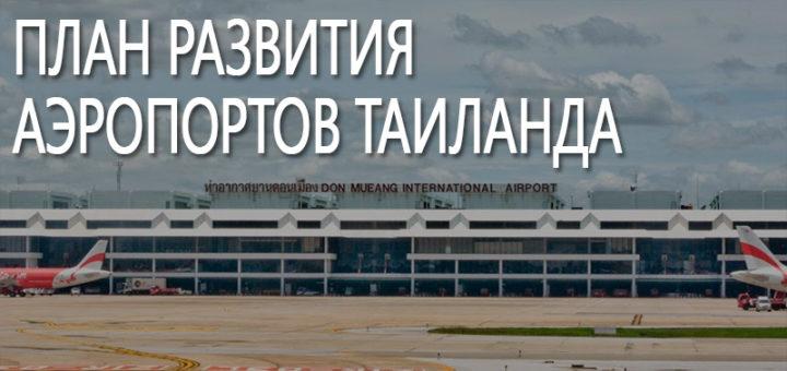План развития Аэропортов Таиланда