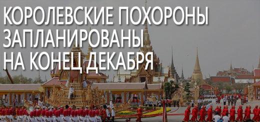 Королевские похороны запланированы на конец декабря