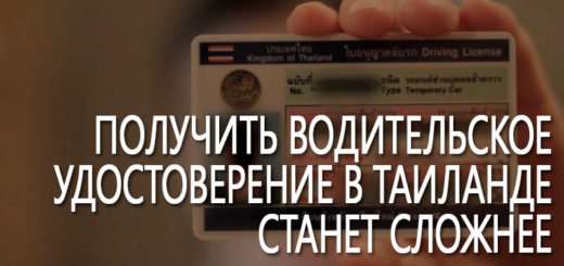 Скоро получить водительское удостоверение в Таиланде станет сложнее
