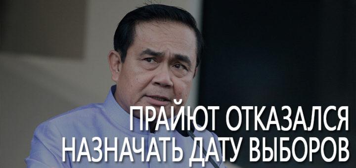 Прайют оставил в силе раздел 44 и отказался назначать дату выборов