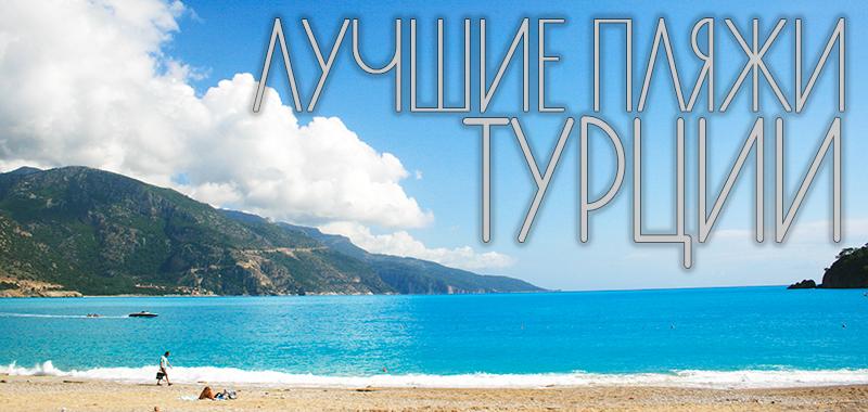 Где в Турции лучшие пляжи