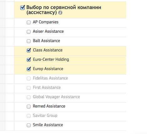 выбор страховки-по-ассистансу