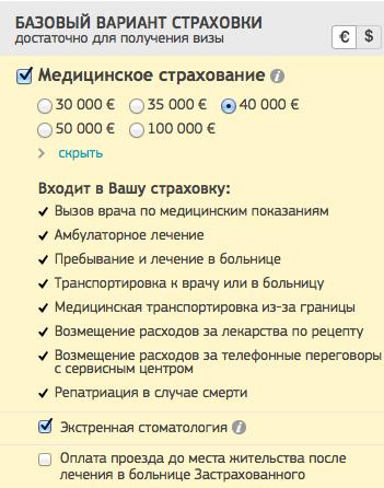 что-входит-в-базовую-страховку-40-000-евро