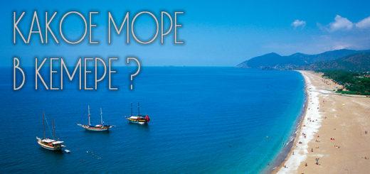 Какое море в Кемере в Турции?