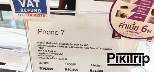 Сколько стоит айфон в Паттайе сегодня