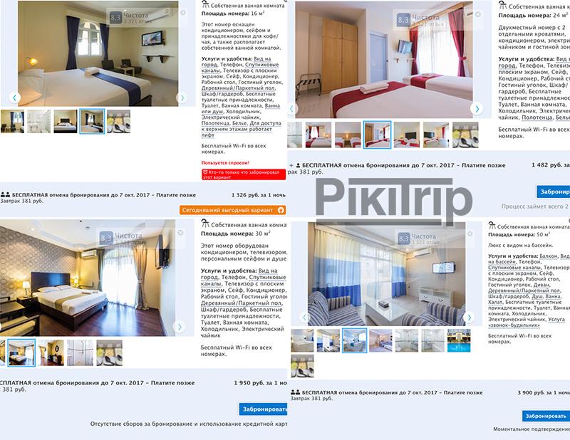 Цены на отель Зинг на фото
