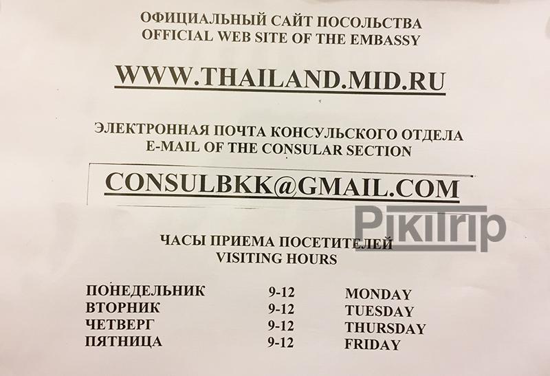 сайт и телефоны посольства России в Таиланде