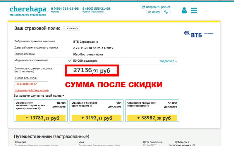 сумма экономии на 1 человека более 3000 рублей