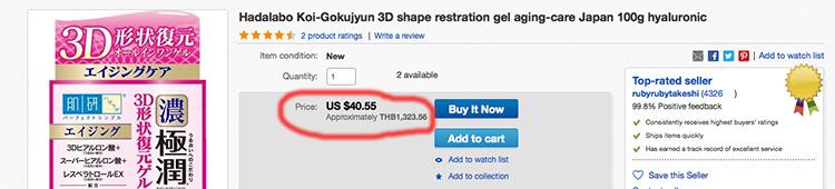 Цена геля Хада Лабо в Америке на ebay
