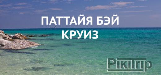 Паттайя Бэй Круиз - Фото и Отзывы об экскурсии