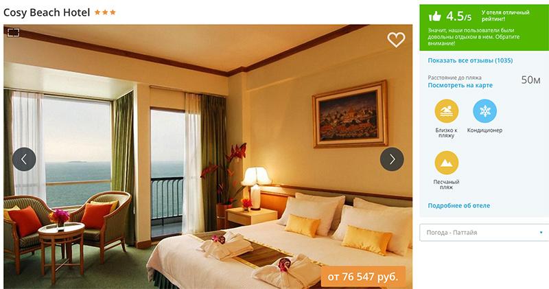 кози-бич отель