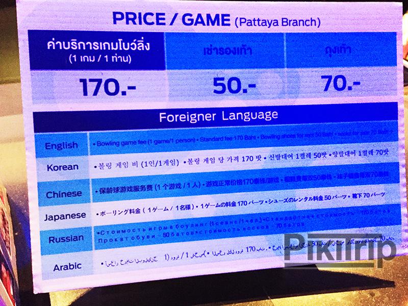 цены на боулинг в Паттайе