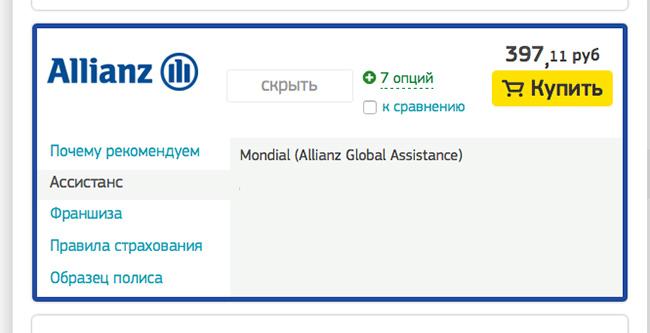 Страховка в Черногрию от АЛьянс