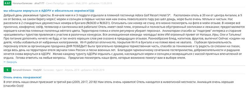 Отзыв про Азора резорт Белек
