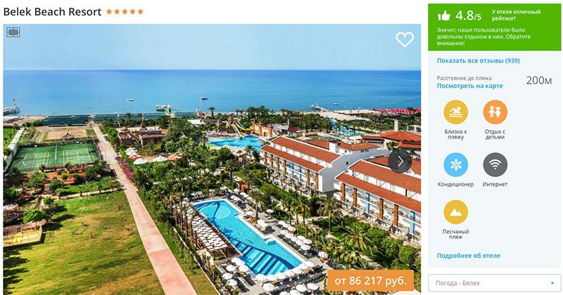 Отели Белек 5 звезд все включено Belek-Beach-Resort-
