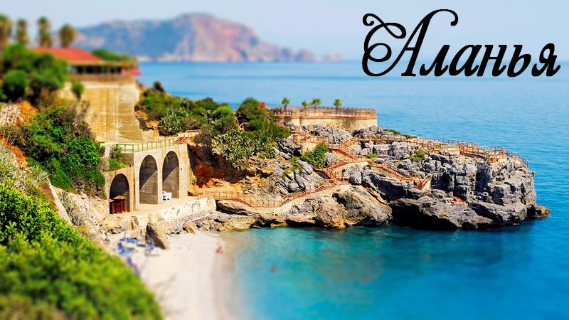 Аланья - недорогой курорт для отдыха с детьми