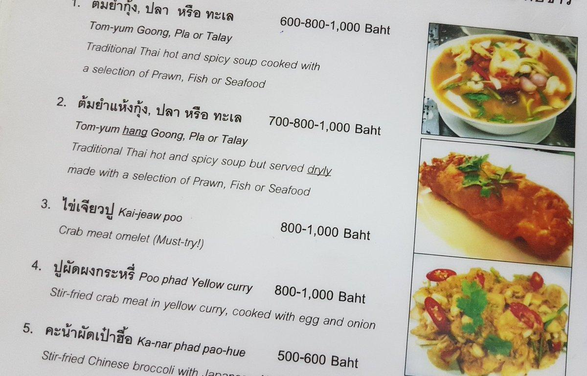 меню Джей Фай Бангкок