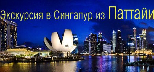 экскурсия из Паттайи в Сингапур