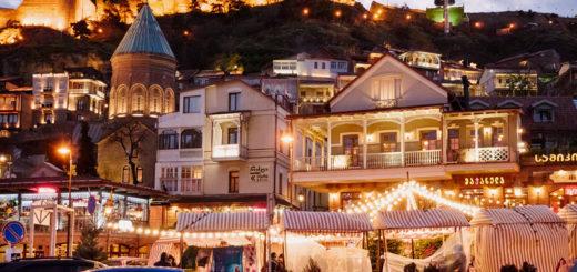 Где остановиться в Тбилиси
