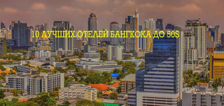 лучшие отели Бангкока у метро