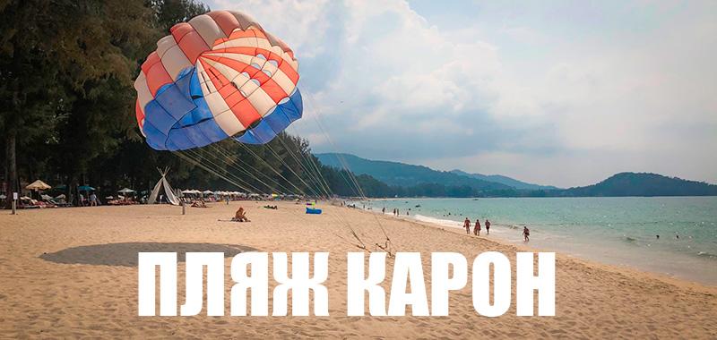 Пляж Карон Бич Пхукет: описание, отзывы, фото, отели, карта