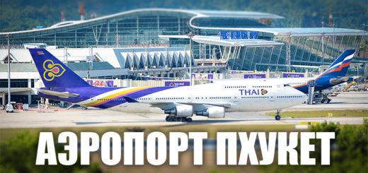 аэропорт Пхукета как добарться