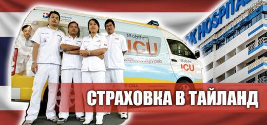 Медицинская страховка в Таиланд